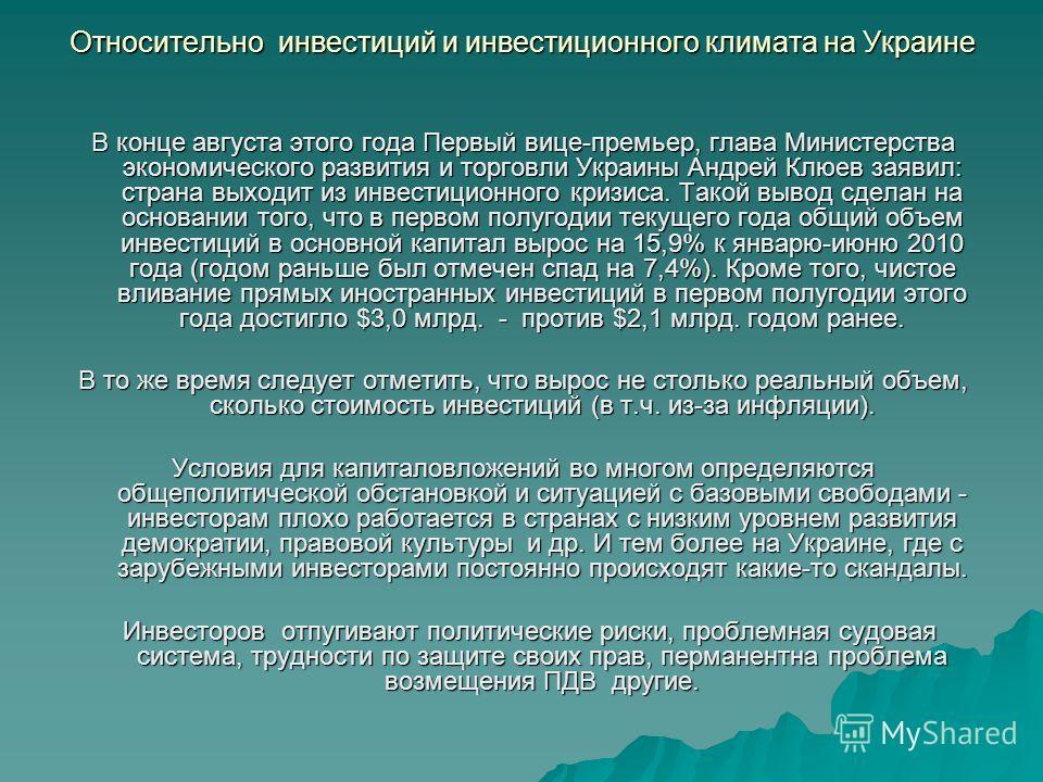Относительно инвестиций и инвестиционного климата на Украине В конце августа этого года Первый вице-премьер, глава Министерства экономического развития и торговли Украины Андрей Клюев заявил: страна выходит из инвестиционного кризиса. Такой вывод сде