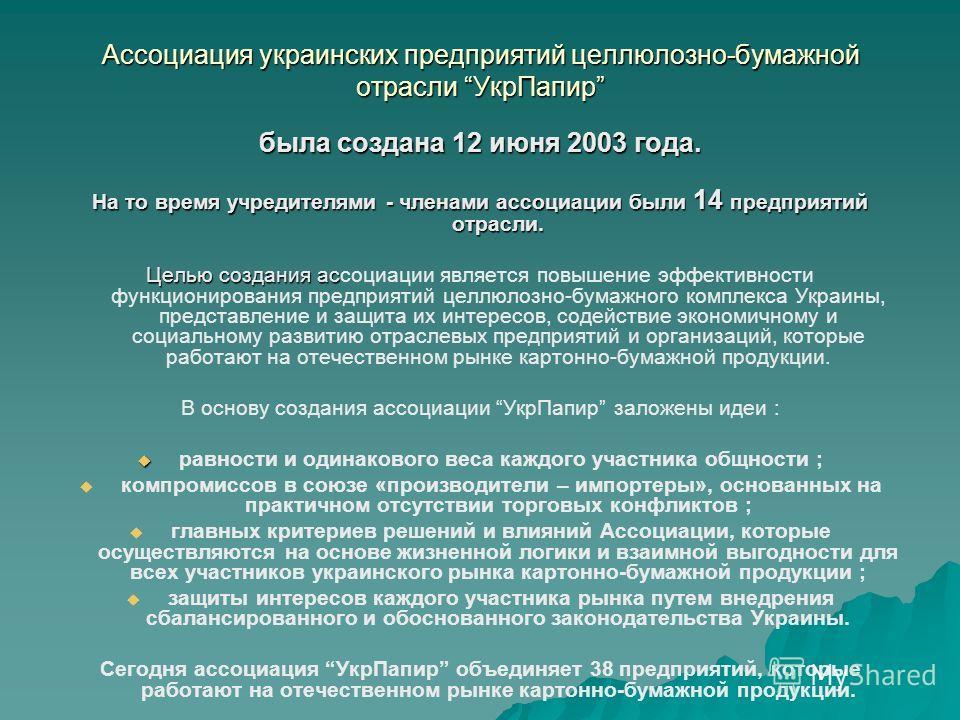 Ассоциация украинских предприятий целлюлозно-бумажной отрасли УкрПапир была создана 12 июня 2003 года. На то время учредителями - членами ассоциации были 14 предприятий отрасли. Целью создания ас Целью создания ассоциации является повышение эффективн