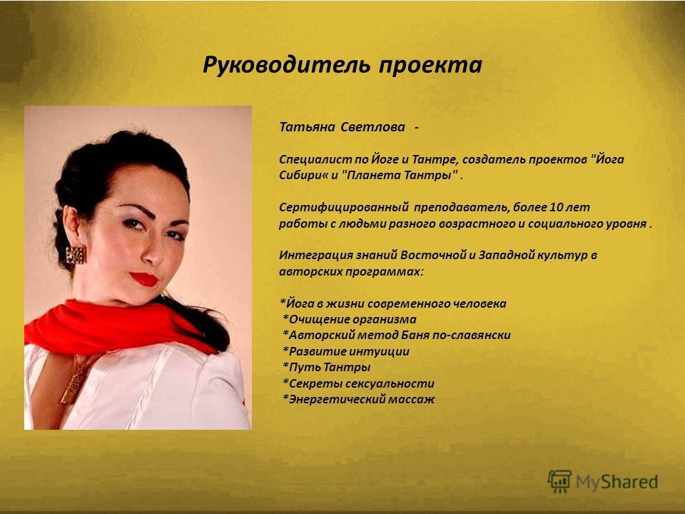 Руководитель проекта Татьяна Светлова - Специалист по Йоге и Тантре, создатель проектов
