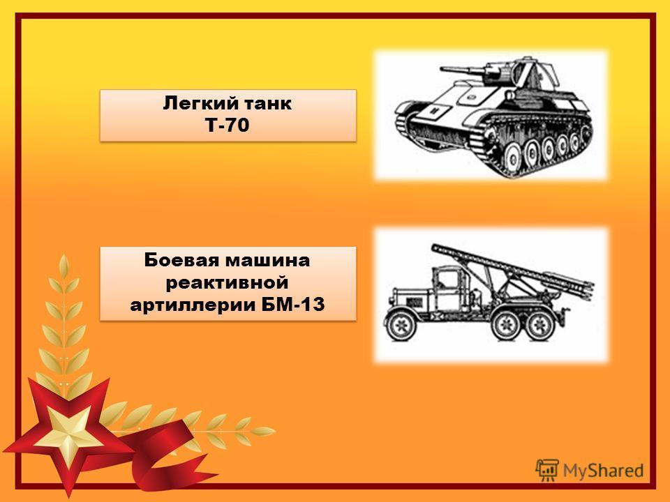 Легкий танк Т-70 Легкий танк Т-70 Боевая машина реактивной артиллерии БМ-13
