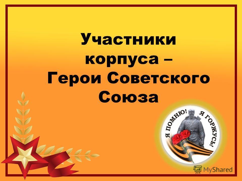 Участники корпуса – Герои Советского Союза