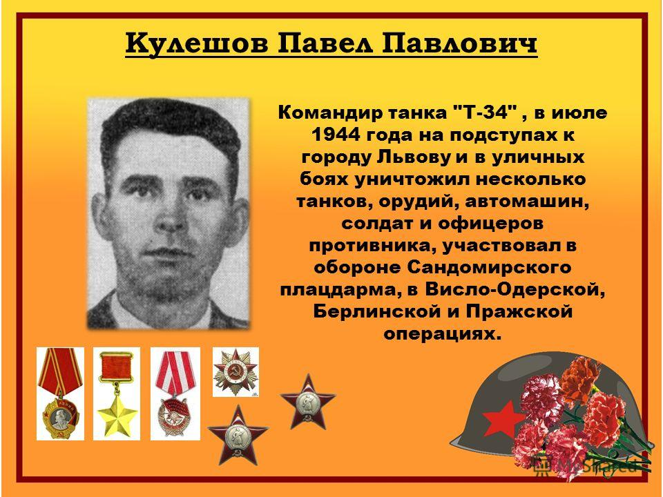 Кулешов Павел Павлович Командир танка