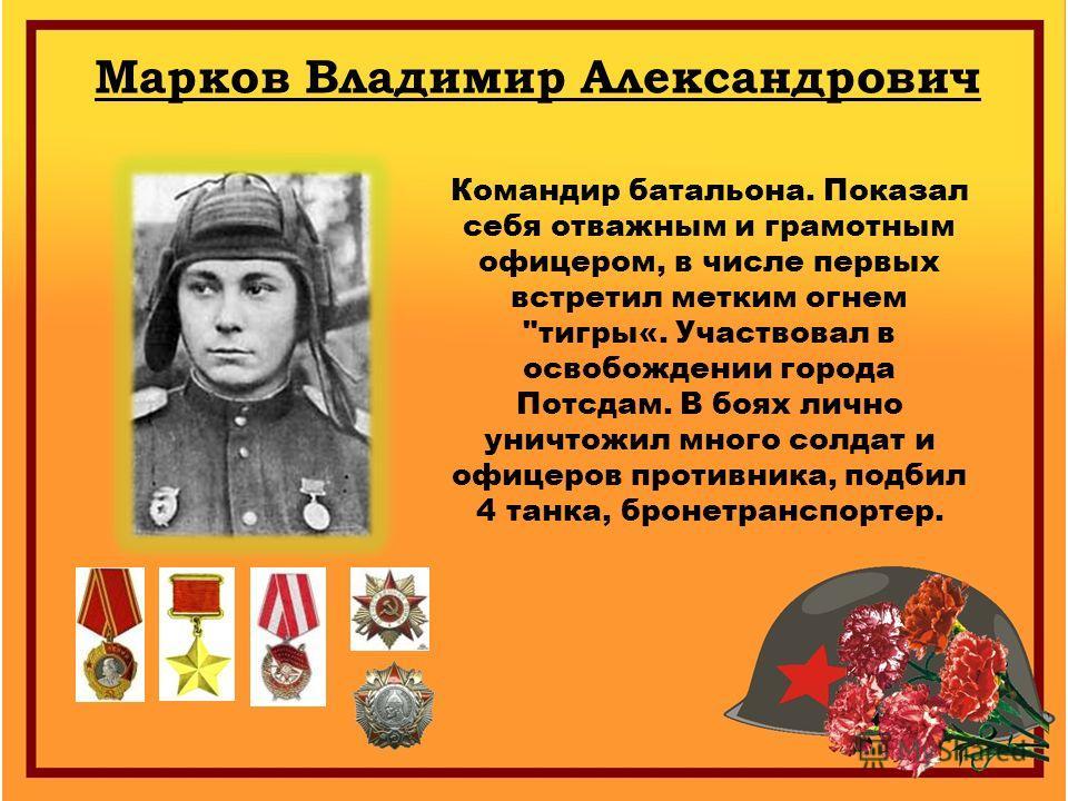 Марков Владимир Александрович Командир батальона. Показал себя отважным и грамотным офицером, в числе первых встретил метким огнем