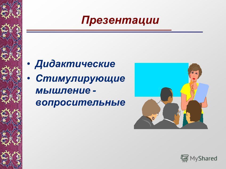 Презентации Дидактические Стимулирующие мышление - вопросительные