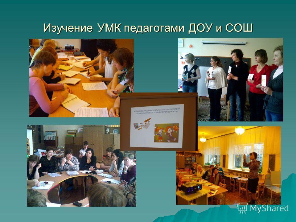 Изучение УМК педагогами ДОУ и СОШ
