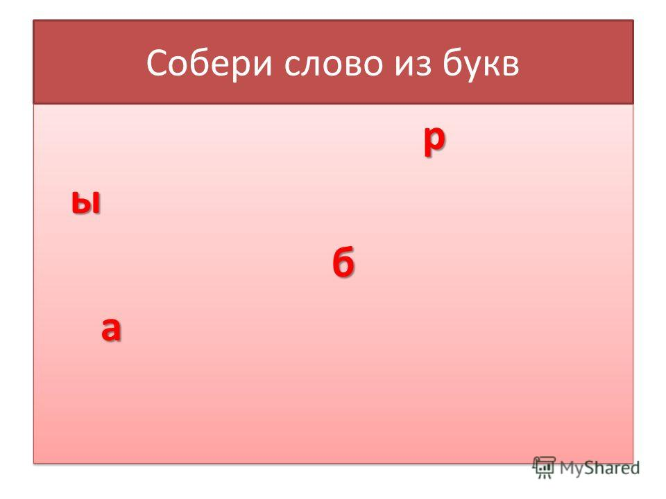 Толстолыткину Веронику Кудерко Аню Грибанова Кирилла