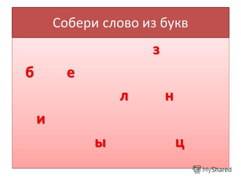 Пящикову Настю Дубко Регину