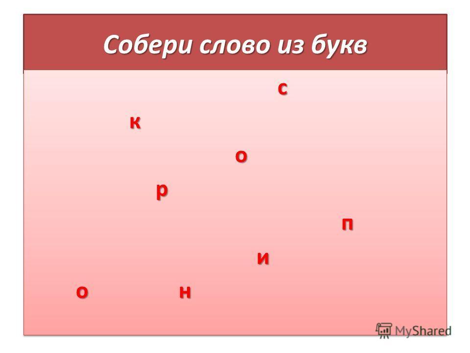 Михеева Рому Демидова Илью Лечинина Сергея