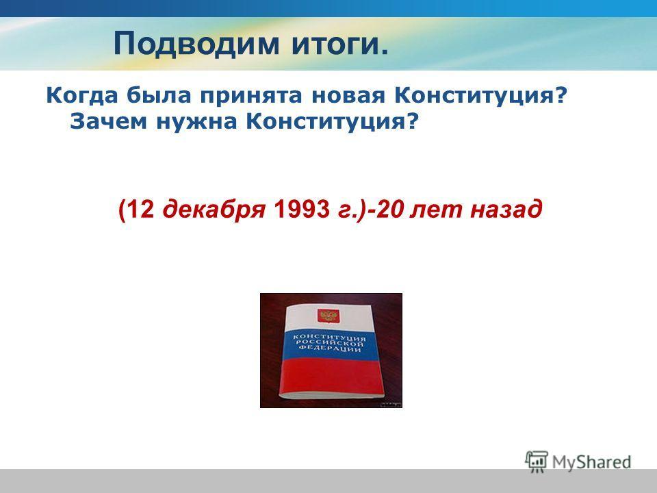 Когда была принята новая Конституция? Зачем нужна Конституция? (12 декабря 1993 г.)-20 лет назад Подводим итоги.