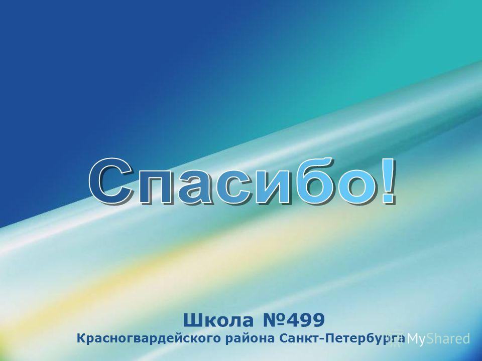 Школа 499 Красногвардейского района Санкт-Петербурга
