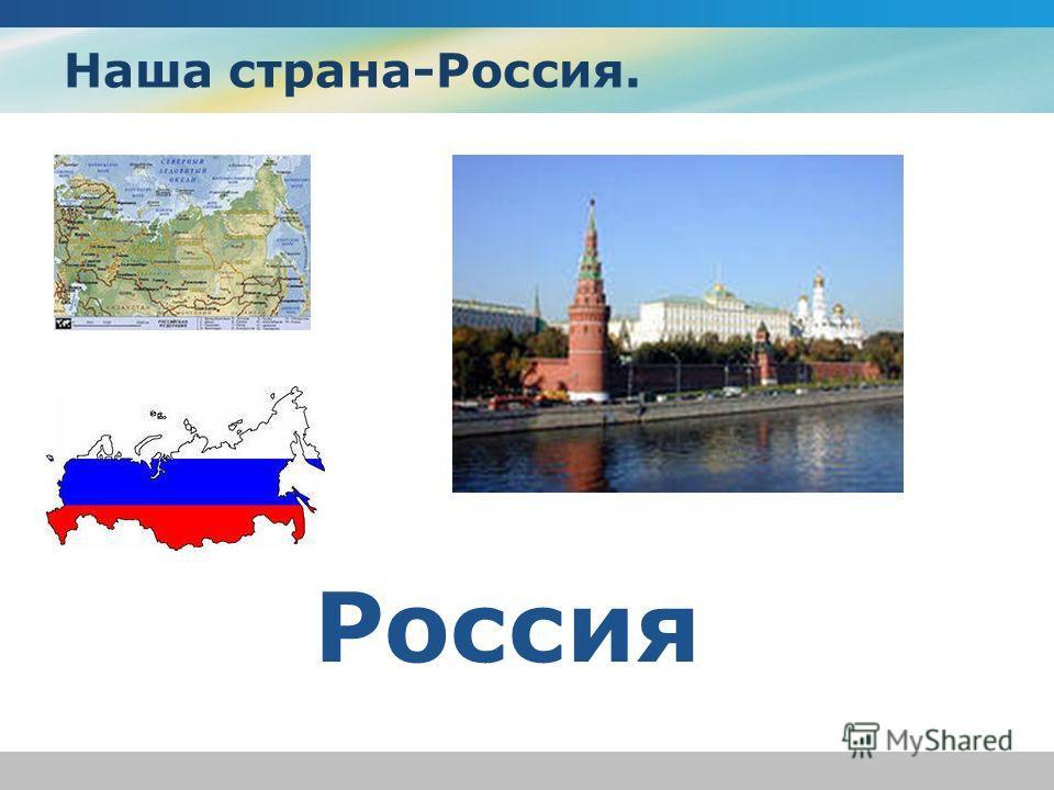 Наша страна-Россия. Россия