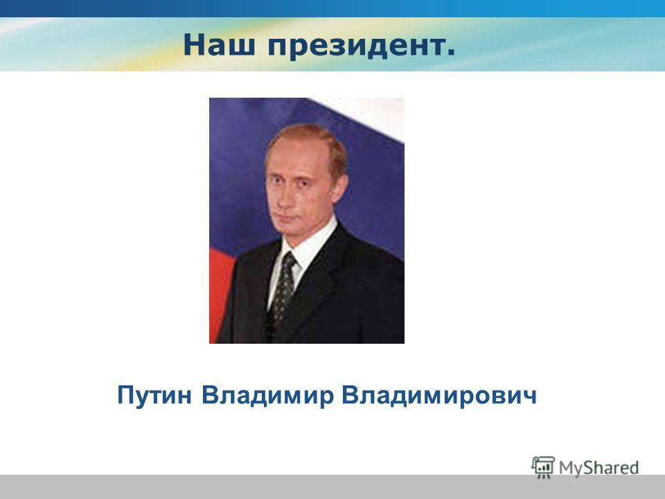 Наш президент. Путин Владимир Владимирович