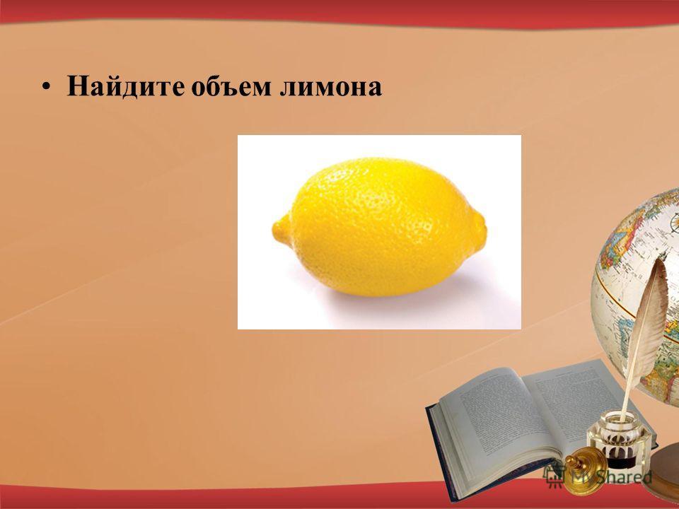 Найдите объем лимона