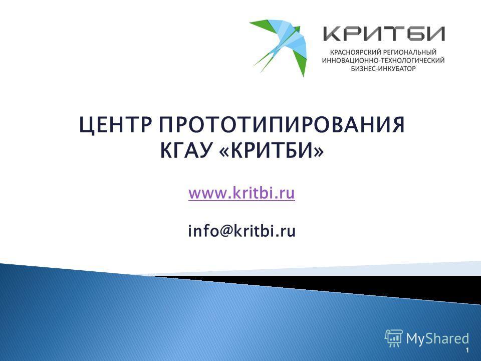 ЦЕНТР ПРОТОТИПИРОВАНИЯ КГАУ «КРИТБИ» www.kritbi.ru info@kritbi.ru 1