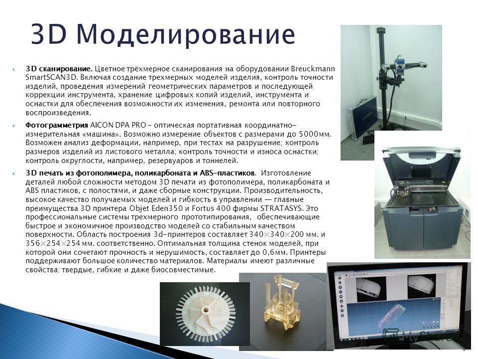 3D сканирование. Цветное трёхмерное сканирования на оборудовании Breuckmann SmartSCAN3D. Включая создание трехмерных моделей изделия, контроль точности изделий, проведения измерений геометрических параметров и последующей коррекции инструмента, хране