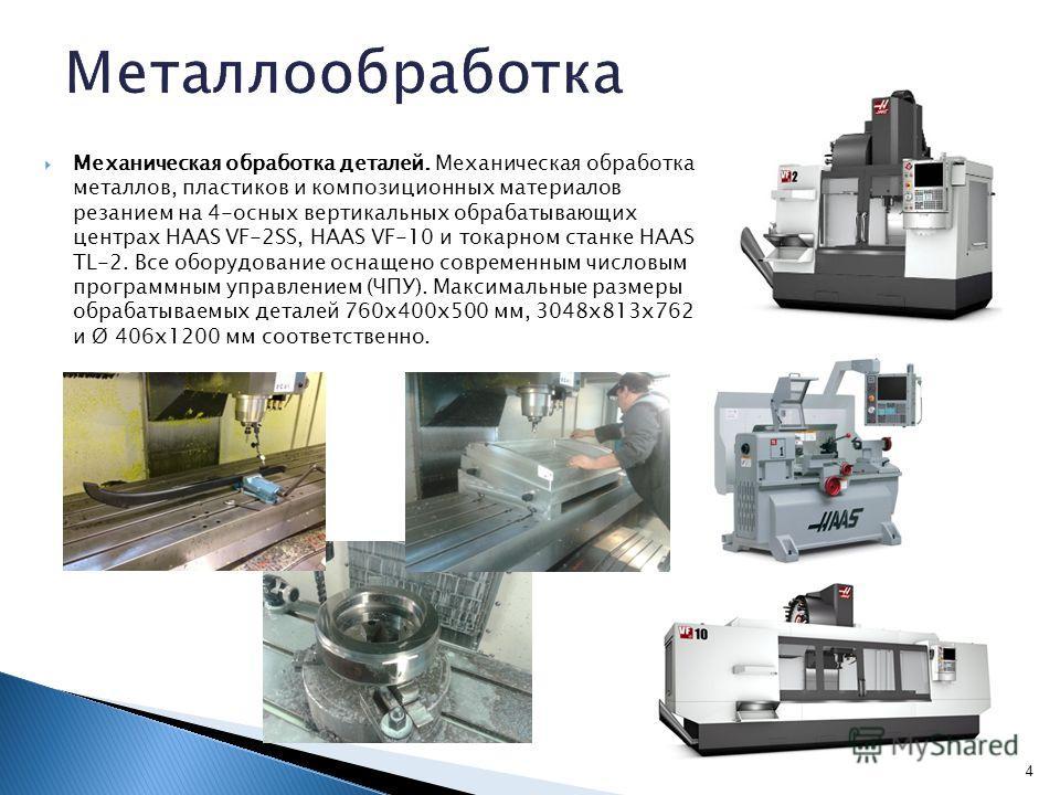 Механическая обработка деталей. Механическая обработка металлов, пластиков и композиционных материалов резанием на 4-осных вертикальных обрабатывающих центрах HAAS VF-2SS, HAAS VF-10 и токарном станке HAAS TL-2. Все оборудование оснащено современным