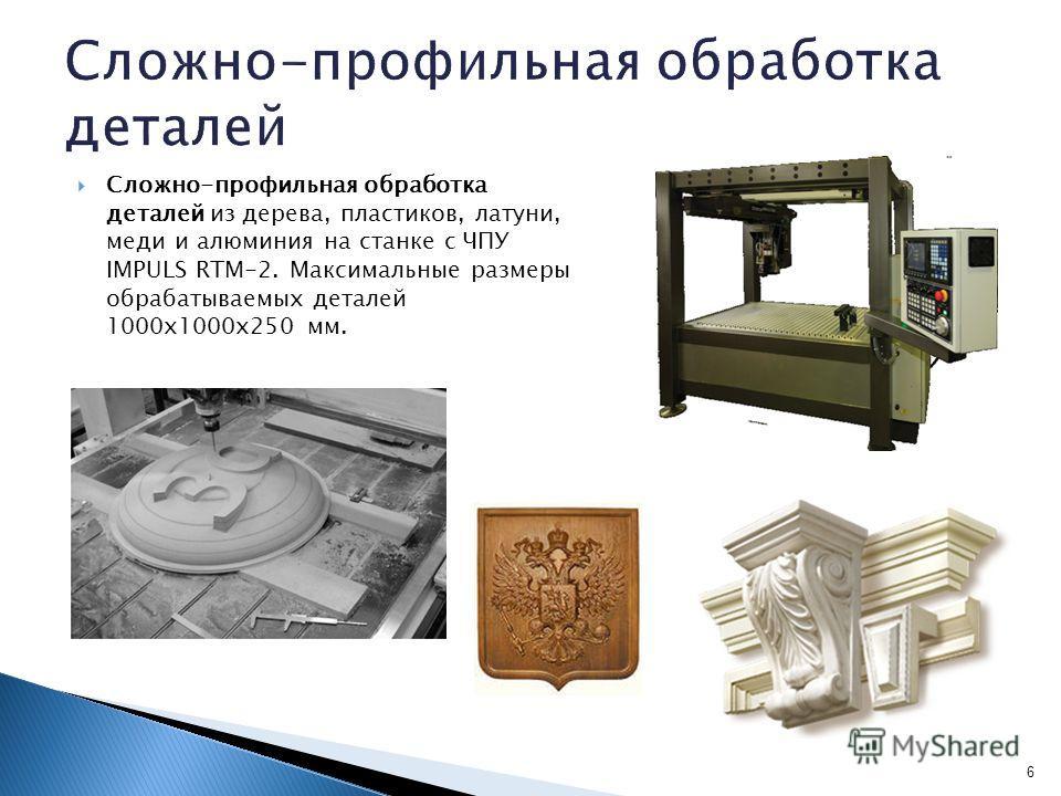Сложно-профильная обработка деталей из дерева, пластиков, латуни, меди и алюминия на станке с ЧПУ IMPULS RTM-2. Максимальные размеры обрабатываемых деталей 1000х1000х250 мм. 6