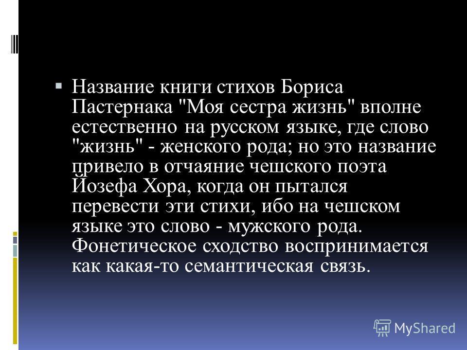 Название книги стихов Бориса Пастернака