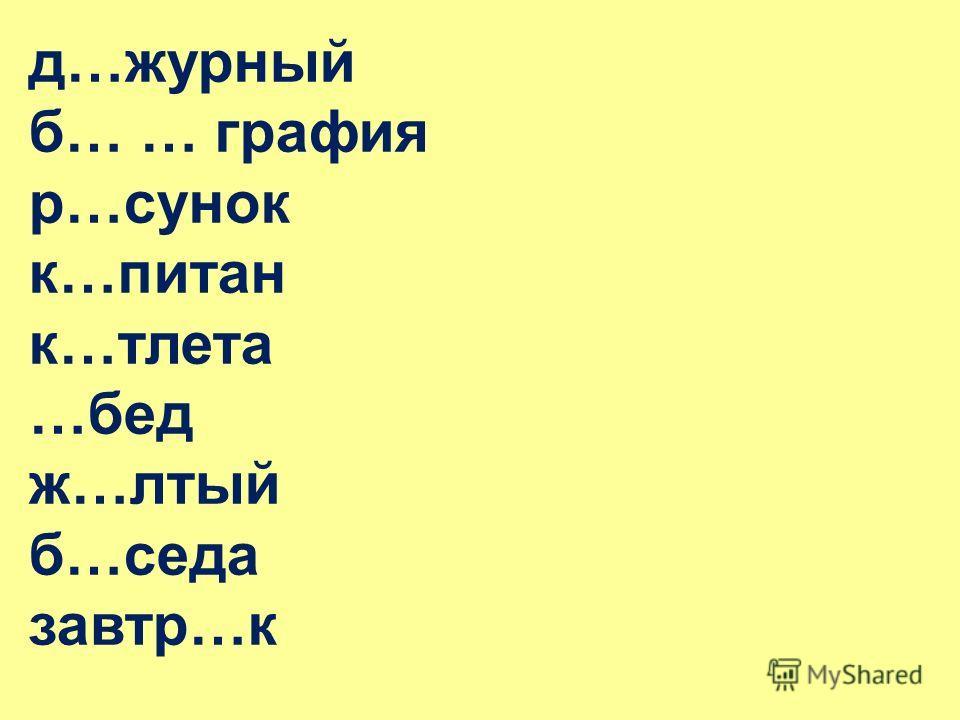 д…журный б… … графия р…сунок к…питан к…тлета …бед ж…лтый б…седа завтр…к