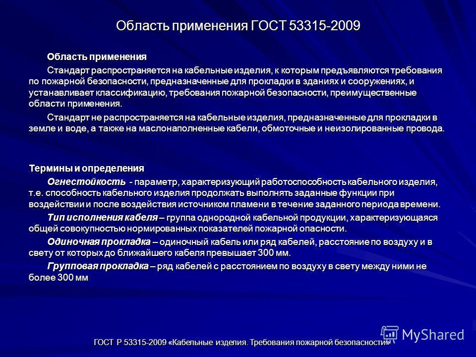Область применения ГОСТ 53315-2009 Область применения Стандарт распространяется на кабельные изделия, к которым предъявляются требования по пожарной безопасности, предназначенные для прокладки в зданиях и сооружениях, и устанавливает классификацию, т