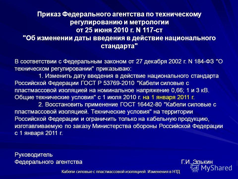 Приказ Федерального агентства по техническому регулированию и метрологии от 25 июня 2010 г. N 117-ст