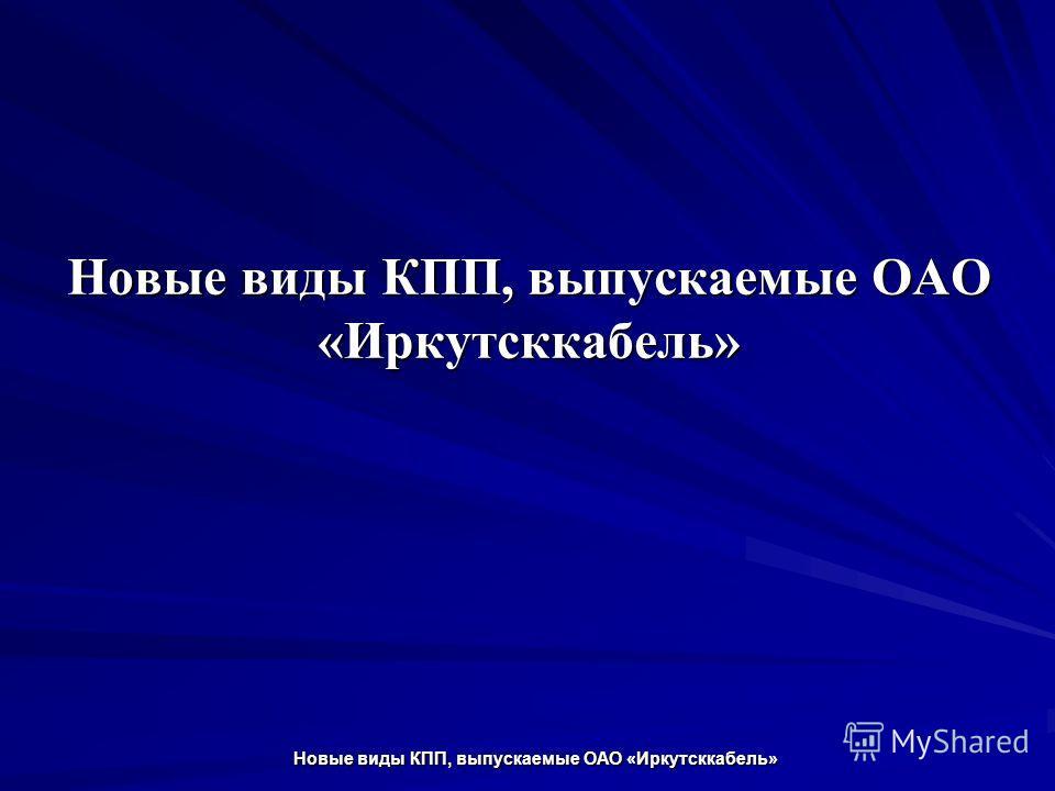 Новые виды КПП, выпускаемые ОАО «Иркутсккабель»