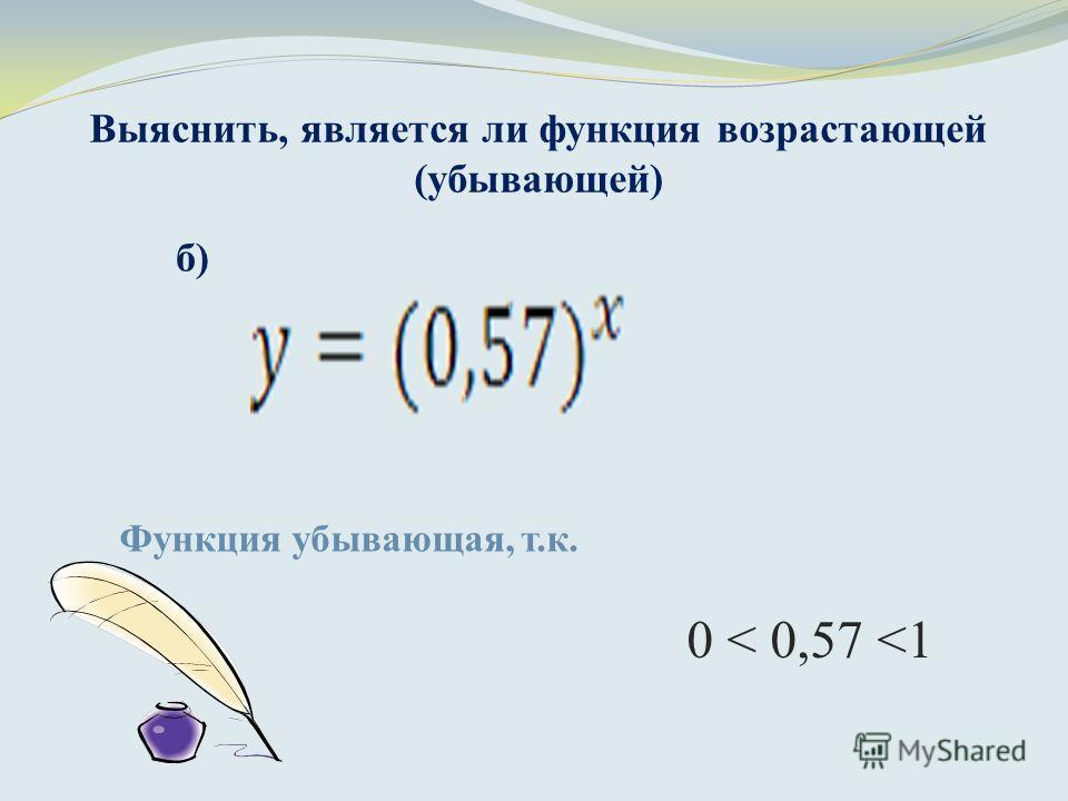 Выяснить, является ли функция возрастающей (убывающей) Функция убывающая, т.к. б) 0 < 0,57