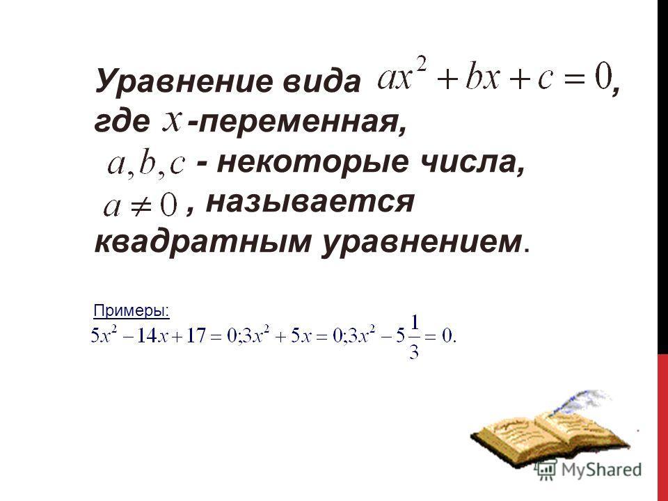 Квадратные уравнения - это фундамент, на котором покоится величественное здание алгебры. Квадратные уравнения находят широкое применение при решении тригонометрических, показательных, логарифмических, иррациональных и трансцендентных уравнений и нера