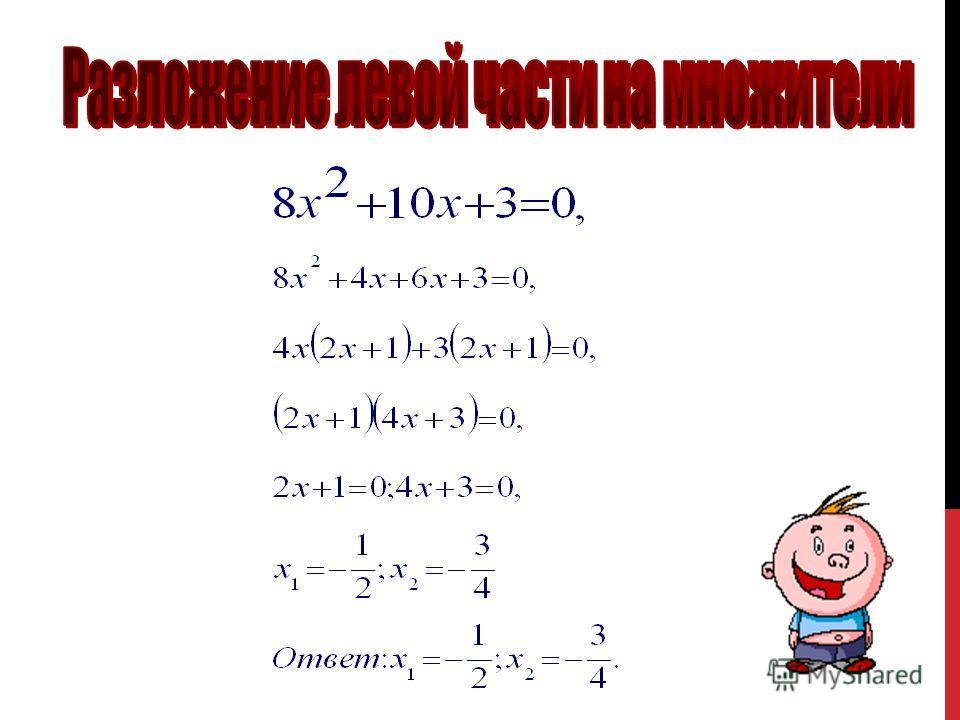 Р РР Разложение левой части на множители; Метод выделения полного квадрата; Применение формул корней квадратного уравнения; Применение теоремы Виета; Введение новой переменной; По сумме коэффициентов квадратного уравнения; Графический.