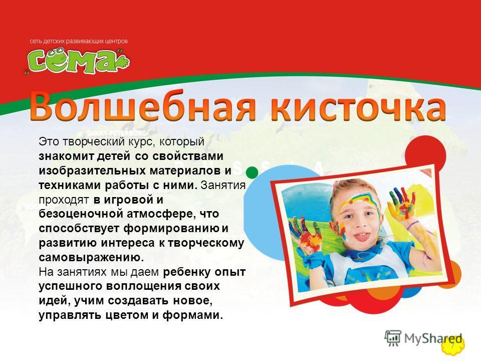 7 Это творческий курс, который знакомит детей со свойствами изобразительных материалов и техниками работы с ними. Занятия проходят в игровой и безоценочной атмосфере, что способствует формированию и развитию интереса к творческому самовыражению. На з