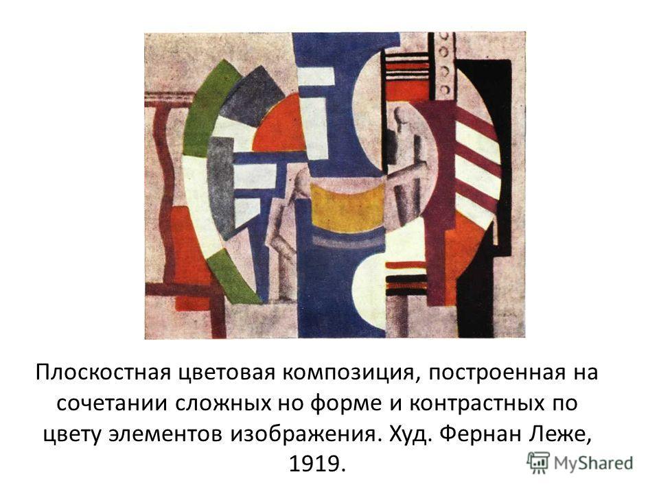 Плоскостная цветовая композиция, построенная на сочетании сложных но форме и контрастных по цвету элементов изображения. Худ. Фернан Леже, 1919.
