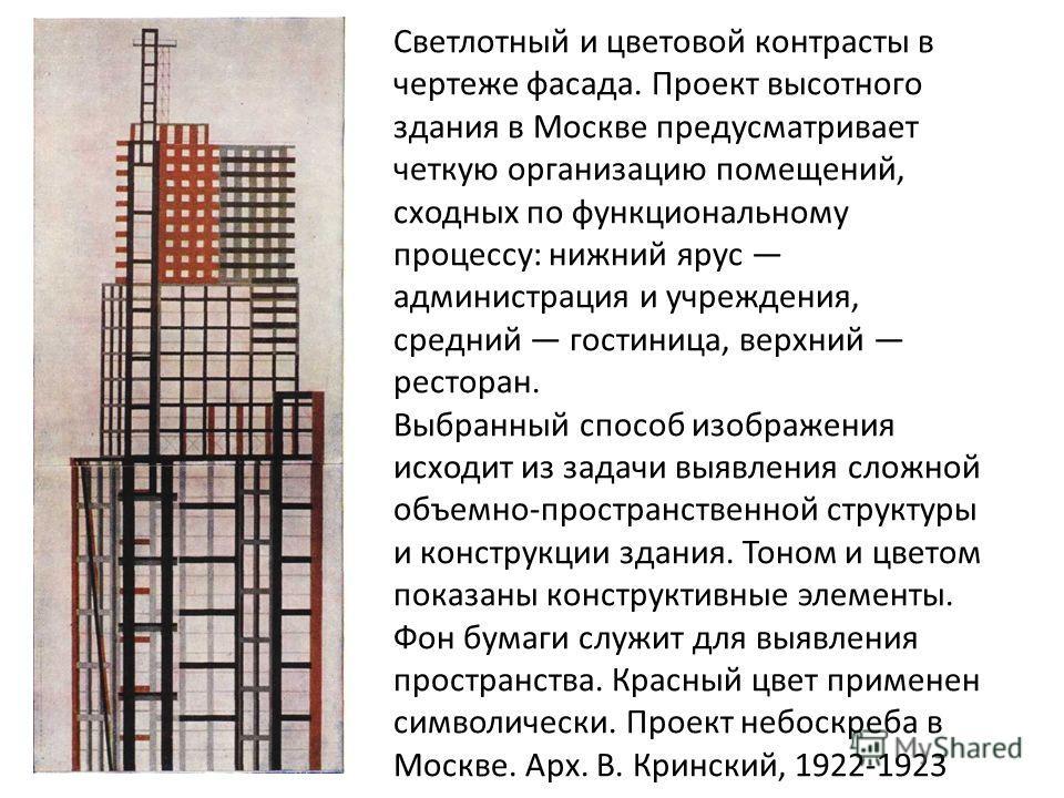 Светлотный и цветовой контрасты в чертеже фасада. Проект высотного здания в Москве предусматривает четкую организацию помещений, сходных по функциональному процессу: нижний ярус администрация и учреждения, средний гостиница, верхний ресторан. Выбранн
