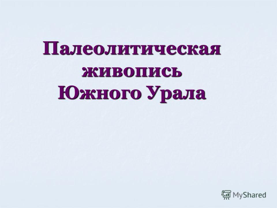Палеолитическая живопись Южного Урала