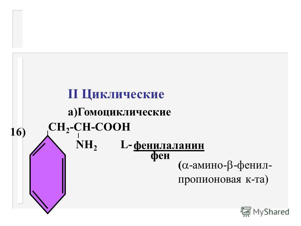 Диаминомонокарбоновые 13) СН 2 -СН 2 -СН 2 -СН 2 -СН-СООН NН 2 L- лизин лиз (, Е-диаминокапроновая к-та) 14) СН 2 -СН 2 -СН 2 -СН-СООН NНNН 2 С=NН NН 2 L-аргинин арг ( -амино-δ метил- тиомасляная к-та) 15) СН 2 -СН 2 -СН 2 -СН-СООН NН 2 L-орнитин орн