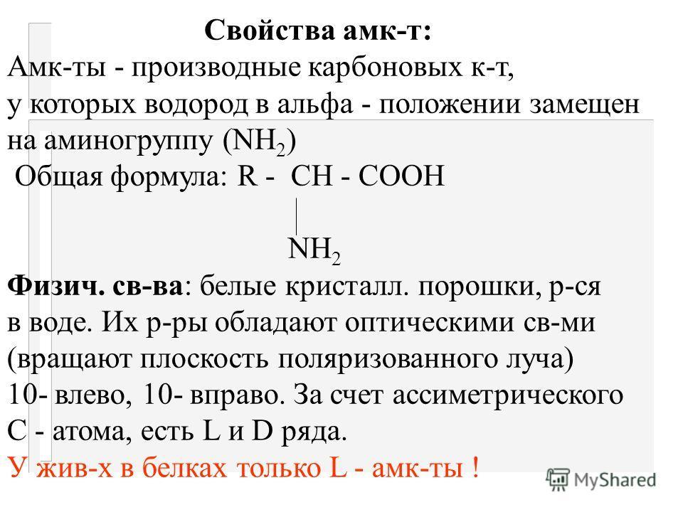 Гидролиз белков: 1. Кислотный - кипятят с 6 N НСl сутки. 2. Щелочной - кипятят с 4 N NаОН 8 часов 3. Ферментативный - смесью ферментов. Содержание амк-т в гидролизате определяют: 1. Хроматографическим анализом (см. лаб. зан.) 2. Химическим анализом 3