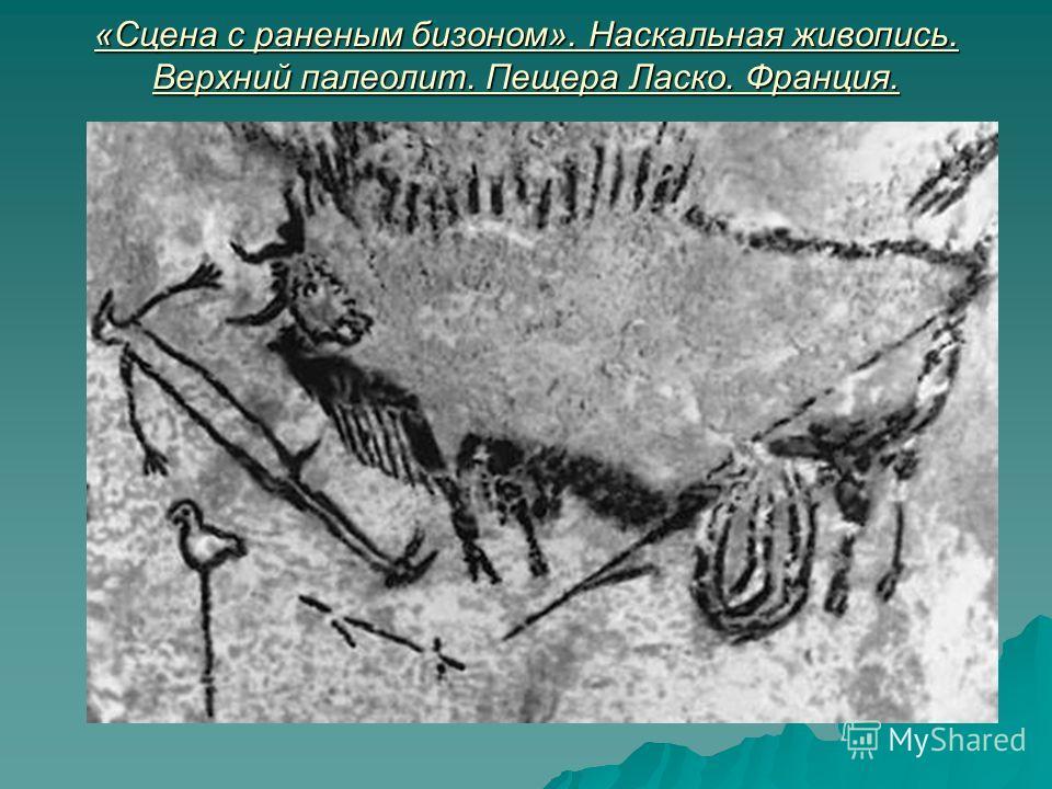«Сцена с раненым бизоном». Наскальная живопись. Верхний палеолит. Пещера Ласко. Франция.