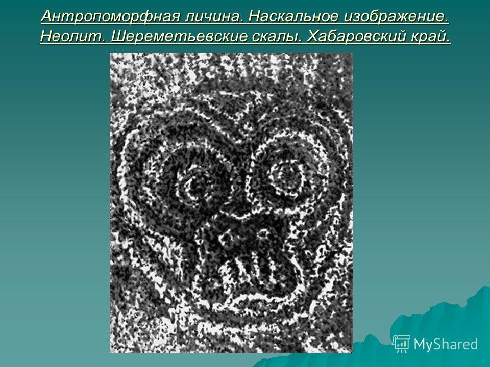 Антропоморфная личина. Наскальное изображение. Неолит. Шереметьевские скалы. Хабаровский край.
