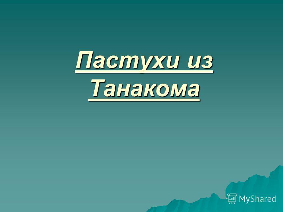 Пастухи из Танакома