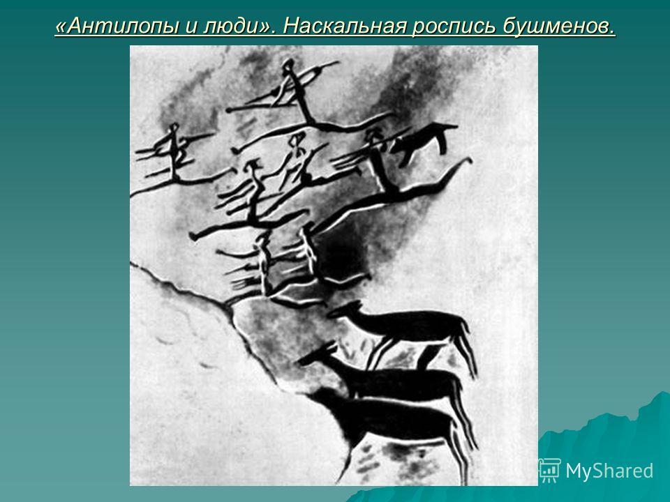 «Антилопы и люди». Наскальная роспись бушменов.