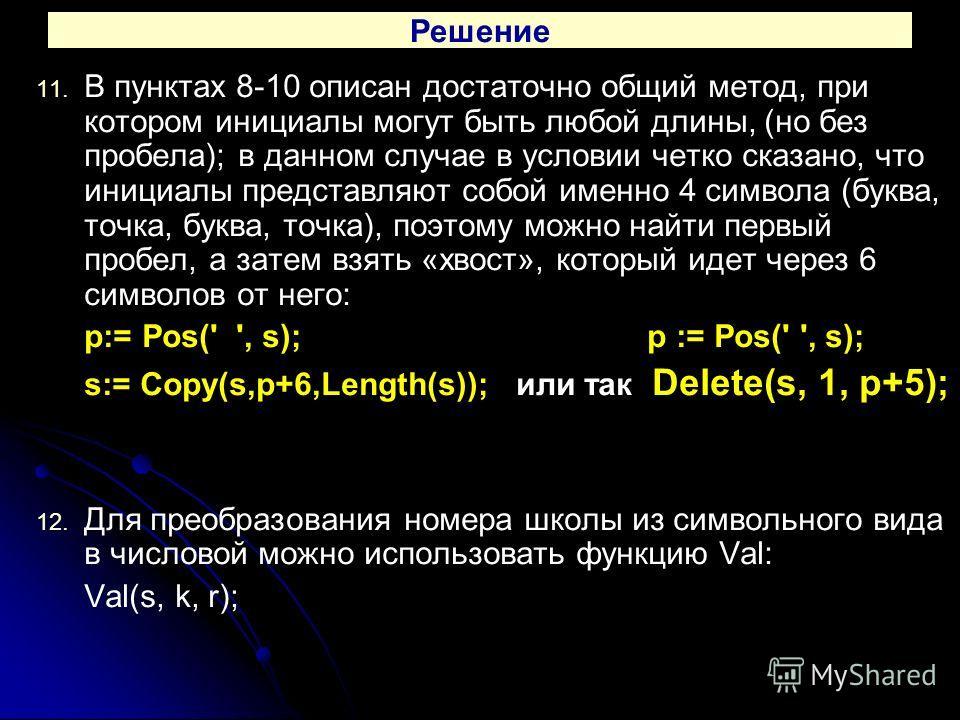 Решение 11. 11. В пунктах 8-10 описан достаточно общий метод, при котором инициалы могут быть любой длины, (но без пробела); в данном случае в условии четко сказано, что инициалы представляют собой именно 4 символа (буква, точка, буква, точка), поэто