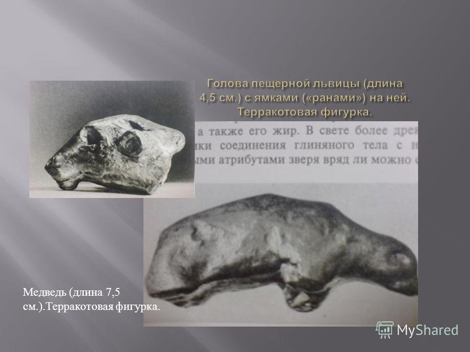Медведь (длина 7,5 см.).Терракотовая фигурка.