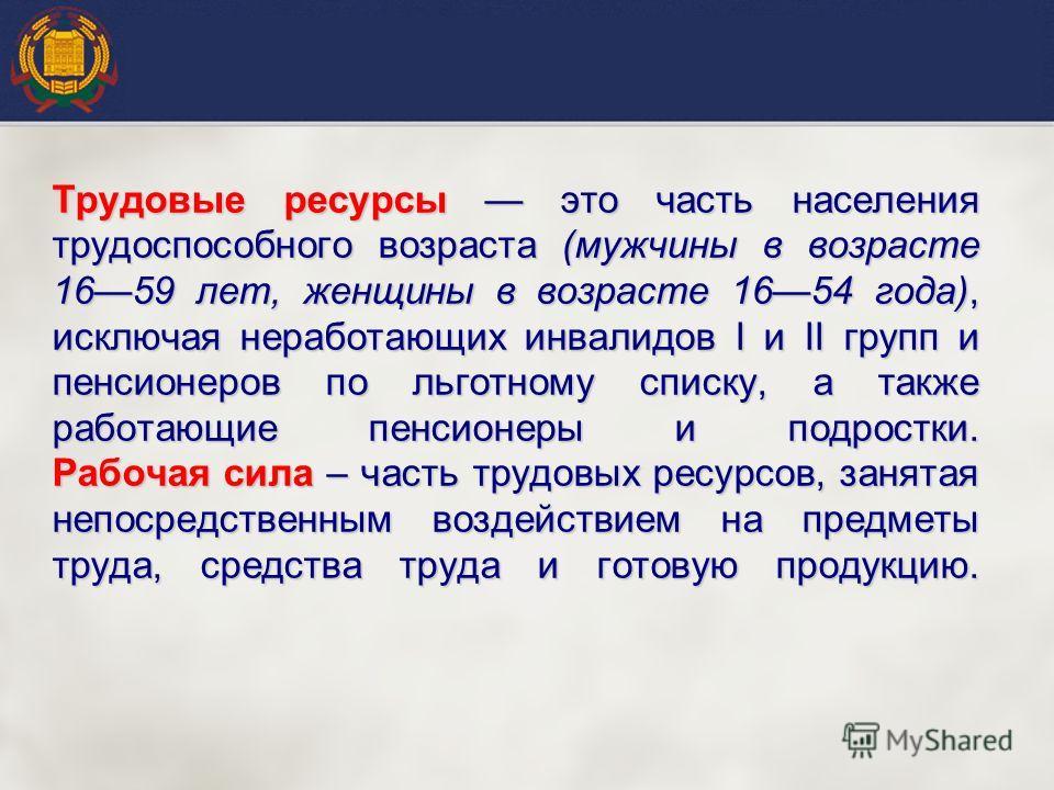 Презентация на тему ТЕМА Тема Анализ использования трудовых  3 Трудовые ресурсы