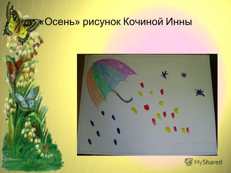 «Осень» рисунок Кочиной Инны