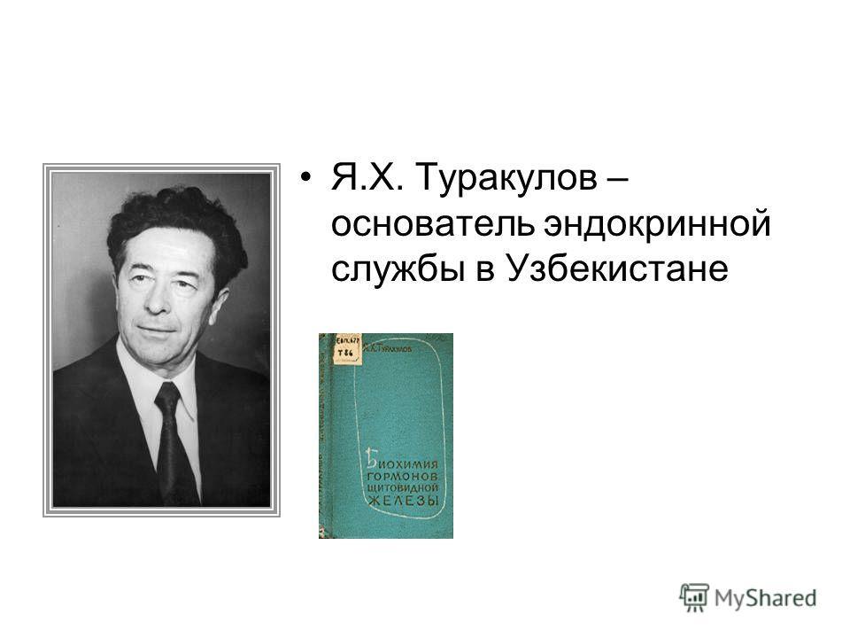 Я.Х. Туракулов – основатель эндокринной службы в Узбекистане