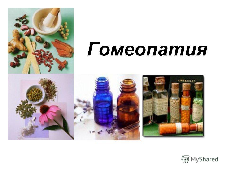 Высокая потенция в гомеопатии это сколько