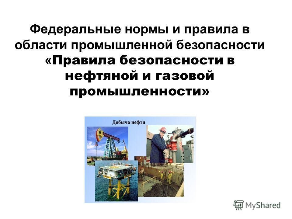 Федеральные нормы и правила в области промышленной безопасности « Правила безопасности в нефтяной и газовой промышленности»