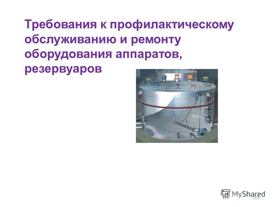 Требования к профилактическому обслуживанию и ремонту оборудования аппаратов, резервуаров 105