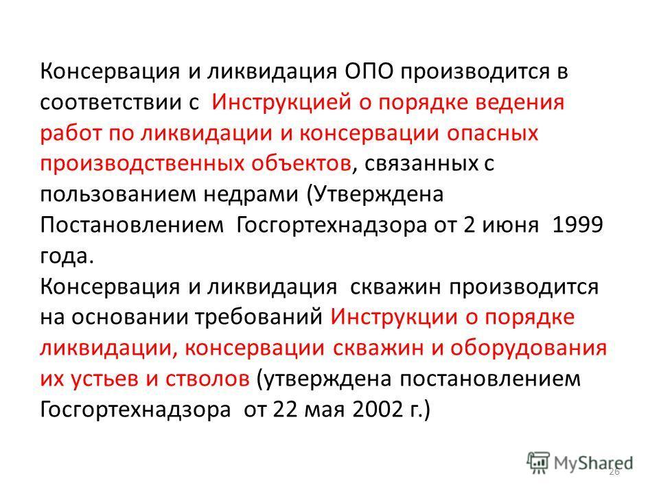 Инструкция По Консервации И Ликвидации Опо - фото 2