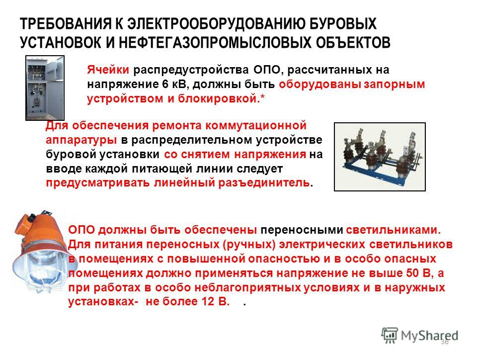 ТРЕБОВАНИЯ К ЭЛЕКТРООБОРУДОВАНИЮ БУРОВЫХ УСТАНОВОК И НЕФТЕГАЗОПРОМЫСЛОВЫХ ОБЪЕКТОВ Ячейки распредустройства ОПО, рассчитанных на напряжение 6 кВ, должны быть оборудованы запорным устройством и блокировкой.* Для обеспечения ремонта коммутационной аппа