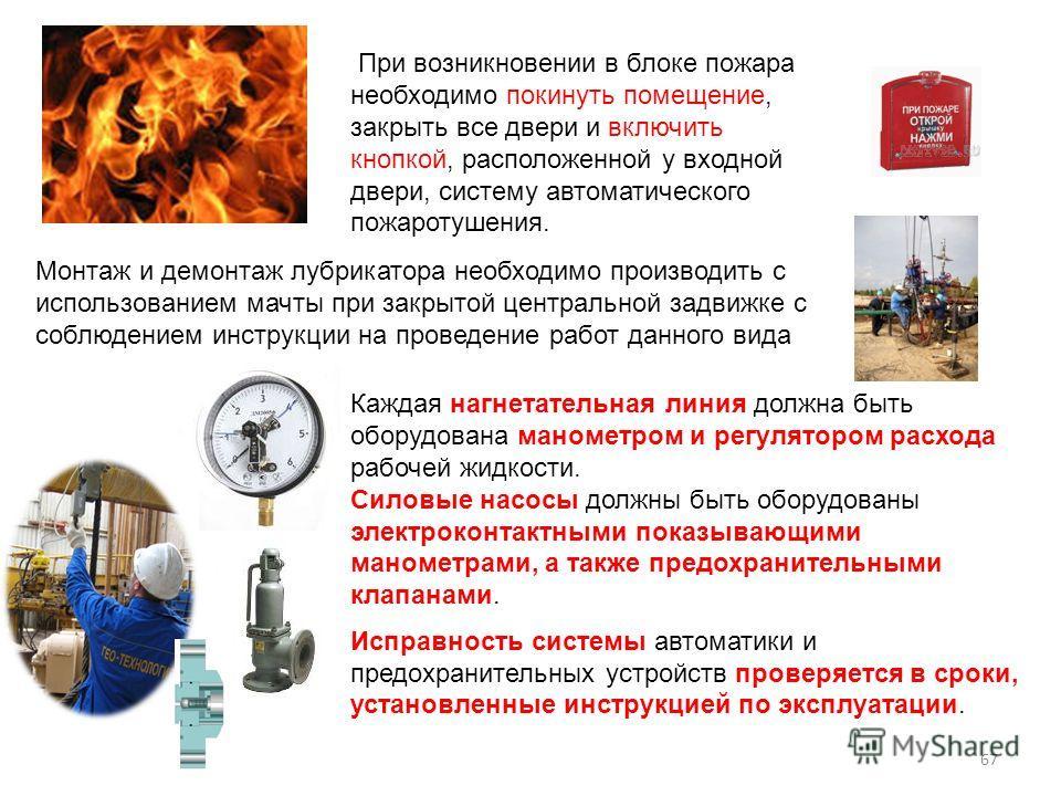 При возникновении в блоке пожара необходимо покинуть помещение, закрыть все двери и включить кнопкой, расположенной у входной двери, систему автоматического пожаротушения. Монтаж и демонтаж лубрикатора необходимо производить с использованием мачты пр